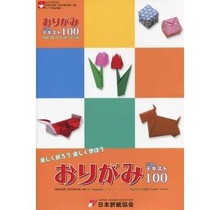 ORIGAMI TEXT 100 IN JAPANESE,ENGLISH,SPANISH,FRENCH