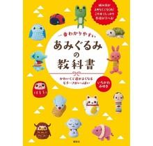 KODANSHA - ICHIBAN WAKARIYASUI AMIGURUMI TEXT BOOK -KAWAIKUTE UN GA YOKUNARU MOTIF GA IPPAI-