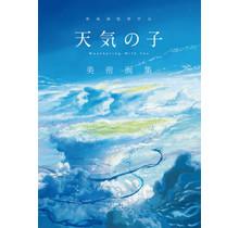 "KADOKAWA - ""WEATHERING WITH YOU"" ART WORKS"
