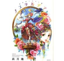 SHINSHOKAN - NAO TSUKIJI ILLUSTRATION NOSTALGIA