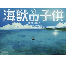 "TAISEISHA - ""CHILDREN OF THE SEA"" ARTBOOK"
