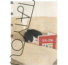 TAIYOU BEST ILLUSTRATION WORKS - TAIYO MATSUMOTO -