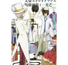"KADOKAWA - BUNGO STRAY DOGS ILLUSTRATION WORKS 1 ""SHAFT OF LIGHT"" ART BOOK"