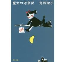 KADOKAWA - KIKI'S DELIVERY SERVICE NEW EDITION NOVEL IN JAPANESE