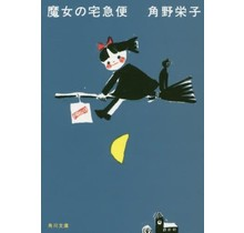 KIKI'S DELIVERY SERVICE NEW EDITION NOVEL IN JAPANESE