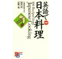 100 RECIPES FROM JAPANESE COOKING ENGLISH AND JAPANESE EDITION