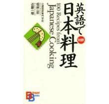 KODANSHA - 100 RECIPES FROM JAPANESE COOKING ENGLISH AND JAPANESE EDITION