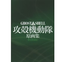 MAG GARDEN  GHOST IN THE SHELL ORIGINAL COLLECTION -ARCHIVES-