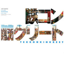 ASUKA SHINSHA  TEKKONKINKREET ART BOOK
