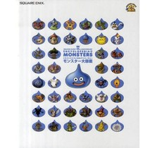 SQUARE ENIX - DRAGON QUEST 25TH ANNIVERSARY ENCYCLOPEDIA OF MONSTERS ILLUSTRATION BOOK