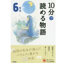 GAKKEN - 10 - PUN DE YOMERU MONOGATARI - TALES TO READ IN 10 MINUTES - (6TH GRADE ELEMENTARY SCHOOL READING IN JAPAN)