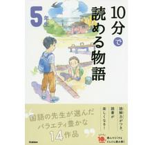 GAKKEN - 10 - PUN DE YOMERU MONOGATARI - TALES TO READ IN 10 MINUTES - (5TH GRADE ELEMENTARY SCHOOL READING IN JAPAN)