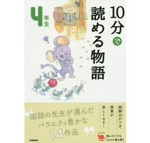 GAKKEN - 10 - PUN DE YOMERU MONOGATARI - TALES TO READ IN 10 MINUTES - (4TH GRADE ELEMENTARY SCHOOL READING IN JAPAN)