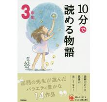 GAKKEN - 10 - PUN DE YOMERU MONOGATARI - TALES TO READ IN 10 MINUTES - (3RD GRADE ELEMENTARY SCHOOL READING IN JAPAN)