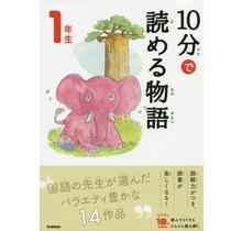 GAKKEN - 10 - PUN DE YOMERU MONOGATARI - TALES TO READ IN 10 MINUTES - (1ST GRADE ELEMENTARY SCHOOL READING IN JAPAN)
