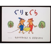 FUKUINKAN - GURI AND GURA - GURI TO GURA -JAPANESE EDITION