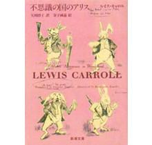 SHINCHOSHA  ALICE IN WONDERLAND - FUSHIGI NO KUNI NO ARISU - JAPANESE EDITION