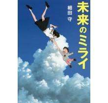 KADOKAWA - MIRAI NO MIRAI (JAPANESE NOVEL WRITTEN BY MAMORU HOSODA)