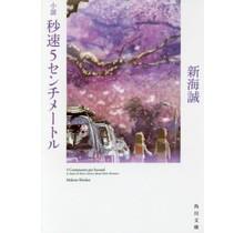 KADOKAWA - BYOSOKU GO SENCHIMETORU (5 CENTIMETERS PER SECOND) JAPANESE NOVEL WRITTEN BY SHINKAI
