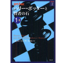SEIZANSHA - HARRY POTTER AND THE PHILOSOPHER'S STONE 1-2 SOFT COVER - JAPANESE EDITION