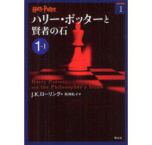 SEIZANSHA - HARRY POTTER AND THE PHILOSOPHER'S STONE 1-1 SOFT COVER - [JAPANESE EDITION]
