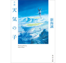 KADOKAWA - TENKI NO KO (WEATHERING WITH YOU) JAPANESE NOVEL WRITTEN BY MAKOTO SHINKAI