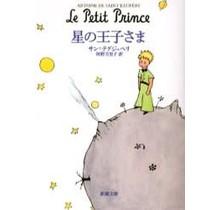 SHINCHOSHA - HOSHI NO OUJISAMA (THE LITTLE PRINCE IN JAPANESE) - TRANSLATED BY MARIKO KONO