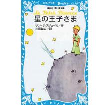 HOSHI NO OUJISAMA (THE LITTLE PRINCE IN JAPANESE) - TRANSLATED BY MASAHIRO MITA
