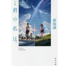 """KADOKAWA - KIMI NO NA WA (""""YOUR NAME"""") JAPANESE NOVEL WRITTEN BY SHINKAI"""