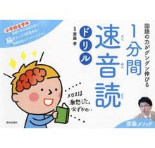 CHICHI - KOKUGO READ OUT LAUD DRILL FOR 1 MINUTE - KOKUGO NO TIKARA GA GUNGUN NOBIRU 1-PUNKAN ONDOKU DRILL-