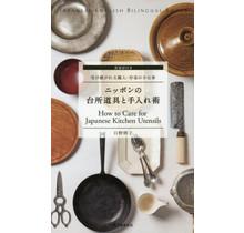SEIBUNDO SHINKOSHA - HOW TO CARE FOR JAPANESE KITCHEN UTENSILS [JAPANESE/ENGLISH]