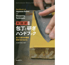 SEIBUNDO SHINKOSHA - HANDBOOK ON JAPANESE KNIVES AND SHARPENING TECHNIQUES
