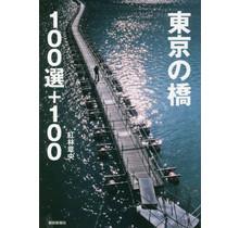 TOSEI SINPOUSHA - 100 BRIDGES IN TOKYO + 100[JAPANESE]
