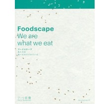 KTC - FOODSCAPE - WE ARE WHAT WE EAT[JAPANESE]