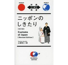 IBC PUBLISHING - CUSTOMS OF JAPAN [BILINGUAL]