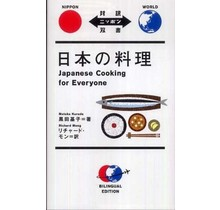 IBC PUBLISHING - JAPANESE COOKING FOR EVERYONE[BILINGUAL]