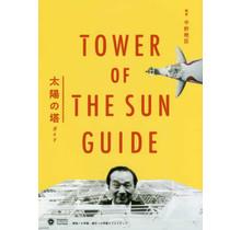 SHOGAKUKAN - TOWER OF THE SUN GUIDE[BILINGUAL]