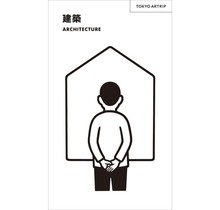 BIJUTSU SHUPPAN ARCHITECTURE (TOKYO ARTRIP)