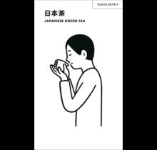 BIJUTSU SHUPPAN - JAPANESE GREEN TEA (TOKYO ARTRIP) [BILINGUAL]
