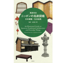 TANKOSHA - AN ILLUSTRATED GUIDE TO JAPANESE TRADITIONAL ARCHITECTURE AND EVERYDAY THINGS[BILINGUAL]