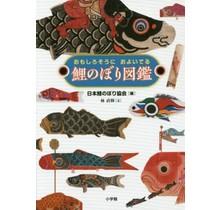 SHOGAKUKAN - KOINOBORI PICTURE BOOK [JAPANESE]