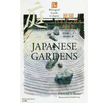 SHOGAKUKAN JAPANESE GARDEN BILINGUAL GUIDE