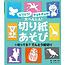 POPLAR PUBLISHING - KIRIGAMI ASOBI 4 - TRADITIONAL PAPER CUTTING