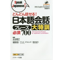 J RESEARCH - DON DON HANASERU! NIHONGO KAIWA PHRASE DAITOKKUN 700