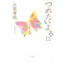 SHINCHOSHA - TSUMETAI YORUNI - EGUCHI KAORI
