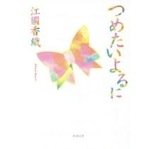 SHINCHOSHA - TSUMETAI YORUNI - EGUNI KAORI