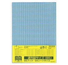 KUTSUWA - CLEAR BOOK COVER B5