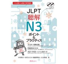 3A Corporation - JLPT LISTENING N3 POINT & PRACTICE