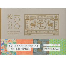 PIE INTERNATIONAL - 100 Writing and Crafting Papers from Nakagawa Masashichi Shoten