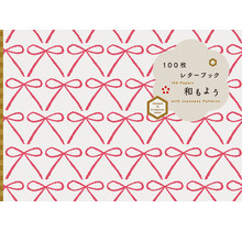 PIE INTERNATIONAL - 100 Papers with Japanese Patterns: Designed by 12 Japanese Artists